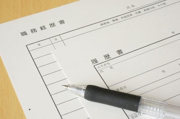 転職の書類選考に必須な応募書類の種類とは?